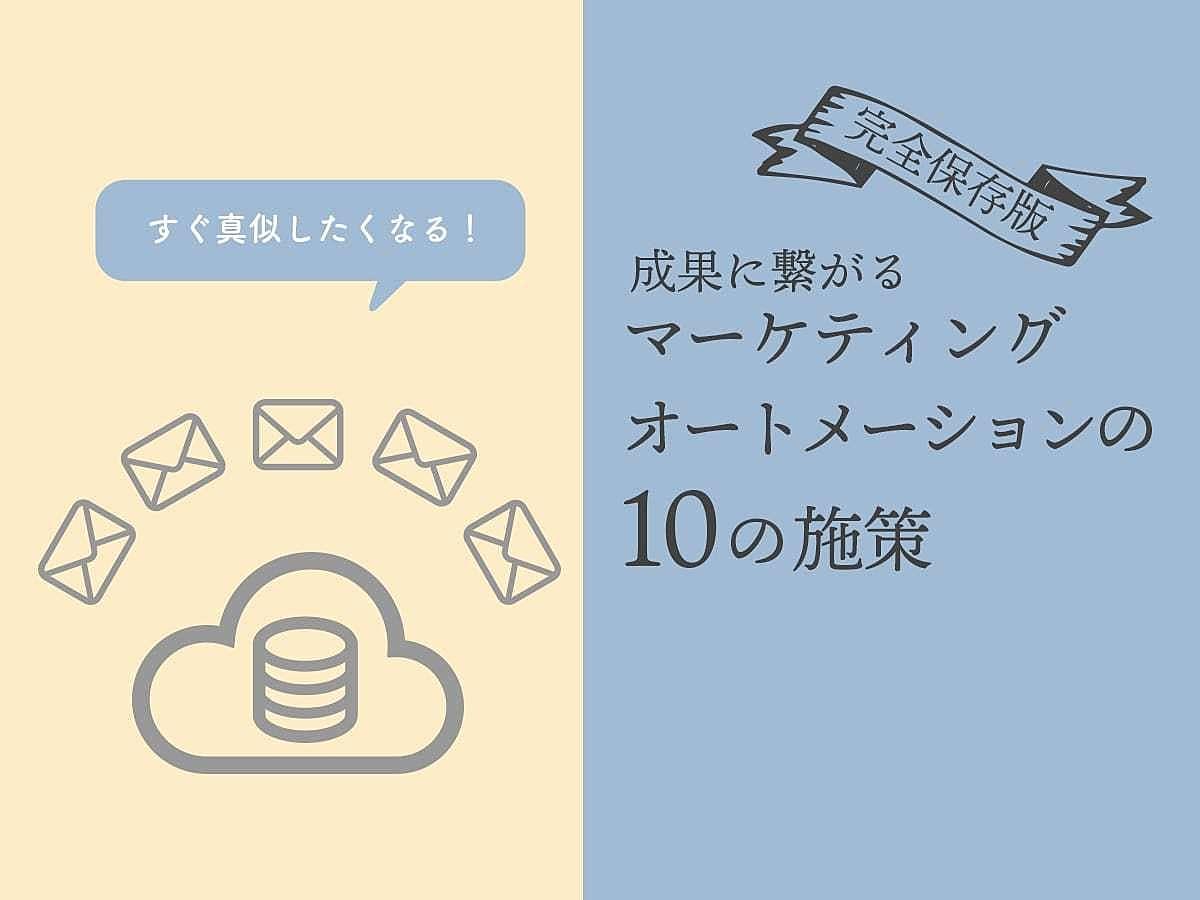 「【完全保存版】すぐ真似したくなる! 成果に繋がるマーケティングオートメーションの10の施策」の見出し画像