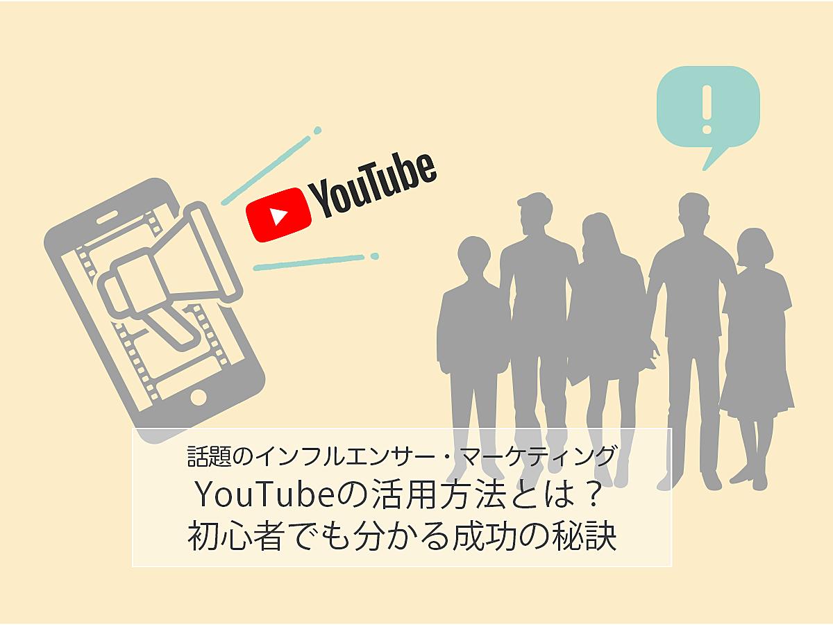 「話題のインフルエンサー・マーケティング YouTubeの活用方法とは?初心者でも分かる成功の秘訣」の見出し画像