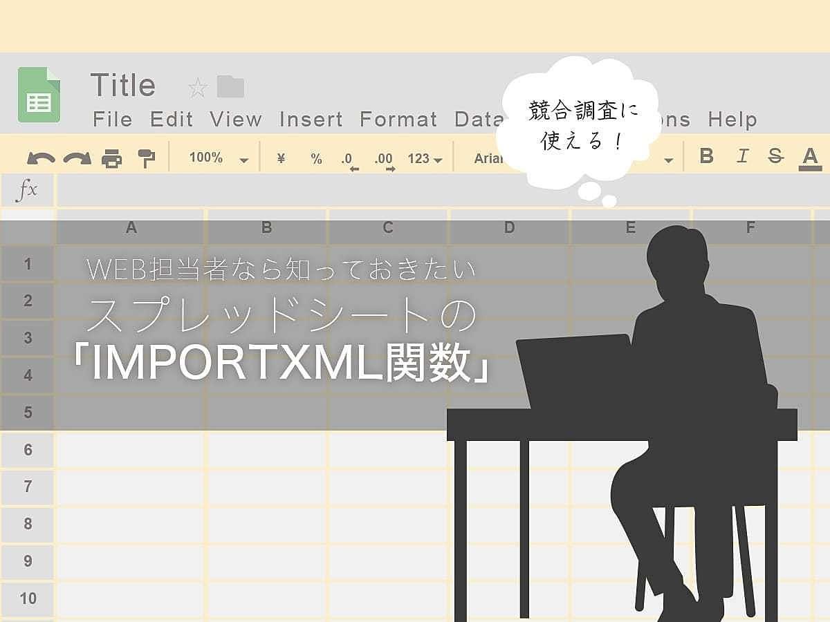 「競合調査に使える!Web担当者なら知っておきたいスプレッドシートの「IMPORTXML関数」」の見出し画像