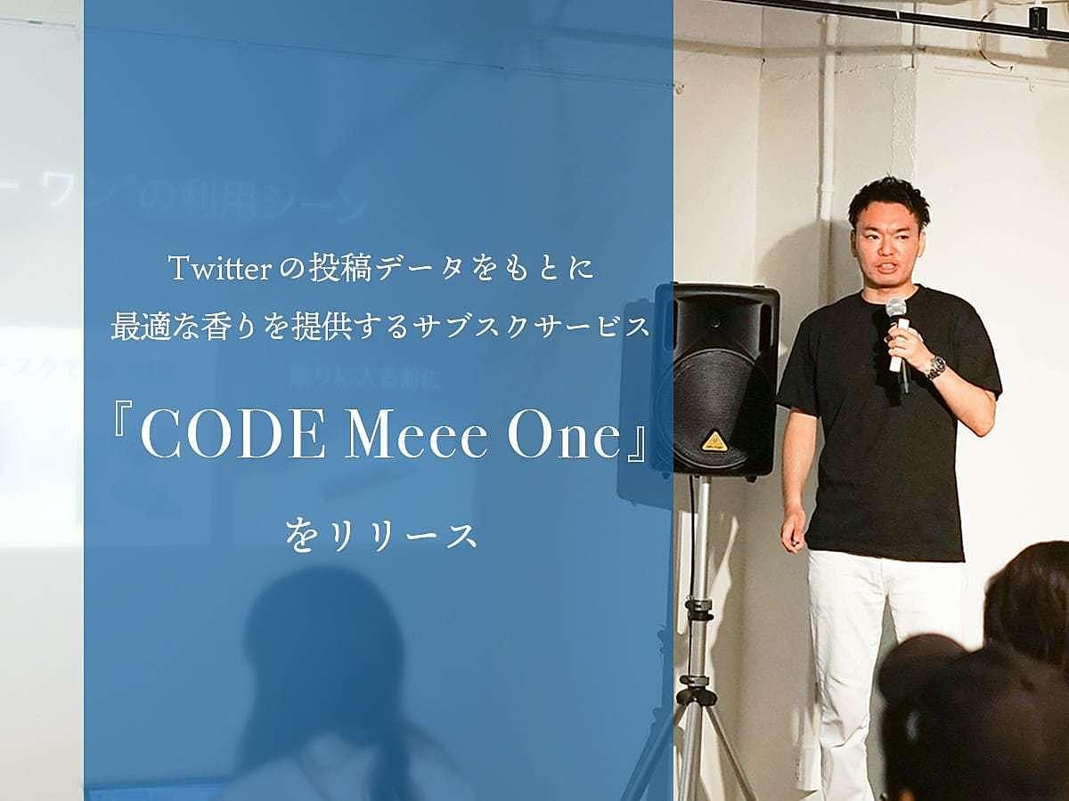 「Twitterの投稿データをもとに最適な香りを提供するサブスクサービス『CODE Meee One』をリリース」の見出し画像