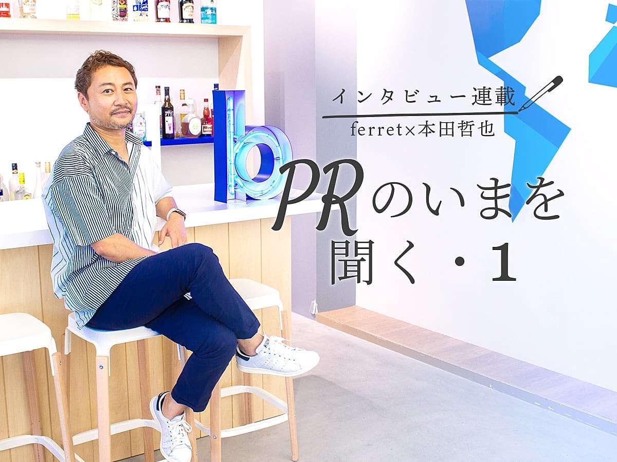 「【インタビュー連載】ferret×本田哲也 PRのいまを聞くー混同している人も多い!本田哲也氏に聞く、PRと広告の違いとは?」の見出し画像