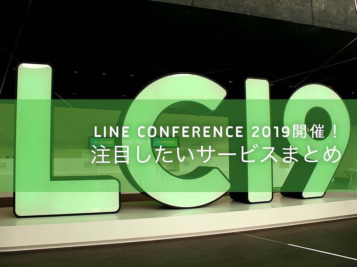 「LINEが新ビジョンの実現に向け「LINE Mini App」「LINE BRAIN」など新サービスを発表【イベントレポート】」の見出し画像