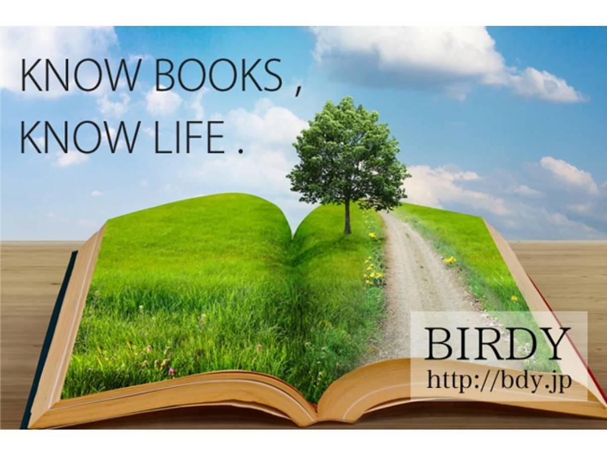 「本好きにはたまらないWEBメディア「BIRDY」が本格スタート」の見出し画像