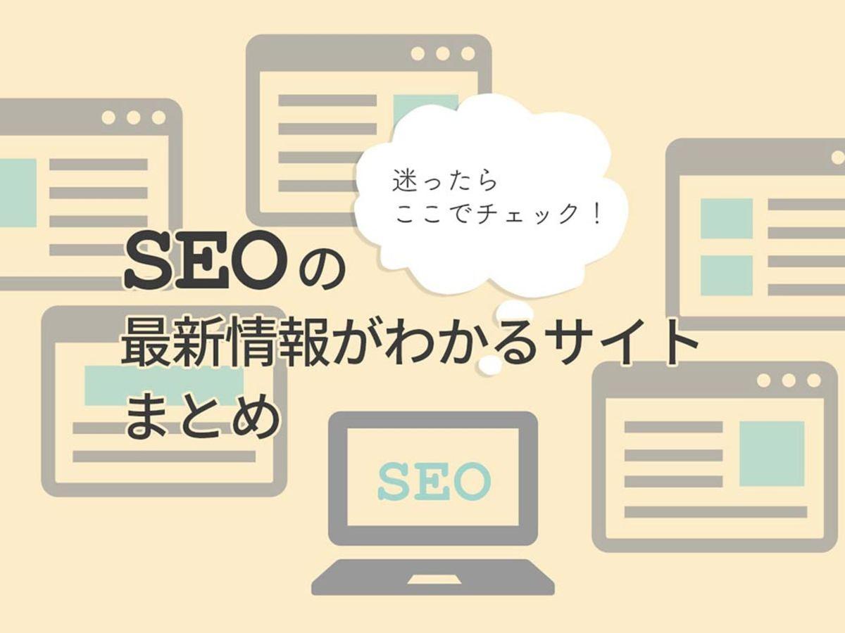 「SEOの最新情報はここでチェック!チェックしたいサイトまとめ」の見出し画像