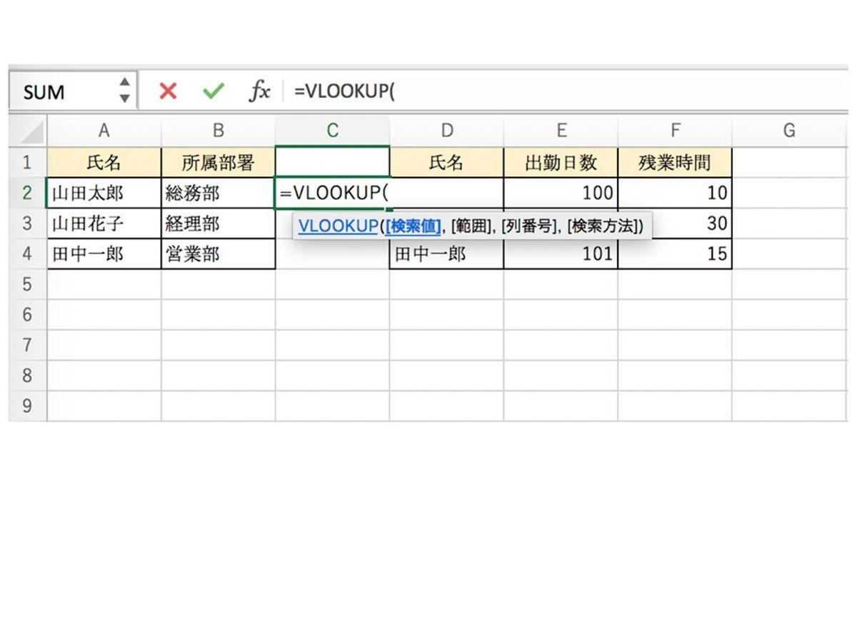 「【Excel(エクセル)】VLOOKUP(ブイ・ルックアップ)関数の使い方」の見出し画像