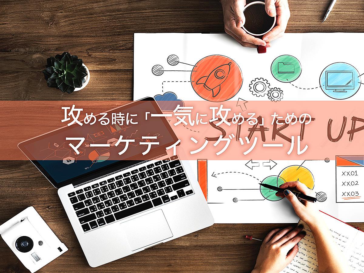「「ツールの拡張性」がビジネス成長の鍵。攻める時に「一気に攻める」ためのマーケティングツールの選び方 」の見出し画像