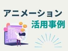 「CSSアニメーションを活用した有名企業のWebサイト制作事例を紹介」の見出し画像