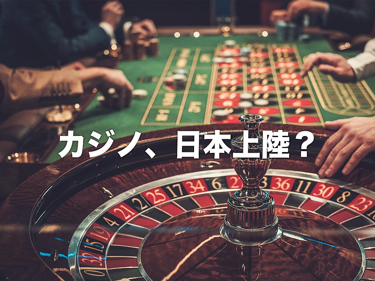 「IR誘致(カジノを含む統合型リゾート施設)とは?横浜・大阪・東京など各候補先のメリット・課題」の見出し画像