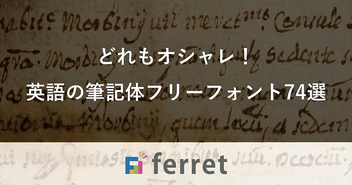 体 フォント 筆記 英語 商用でも使えるオシャレな英語筆記体フリーフォント20選!