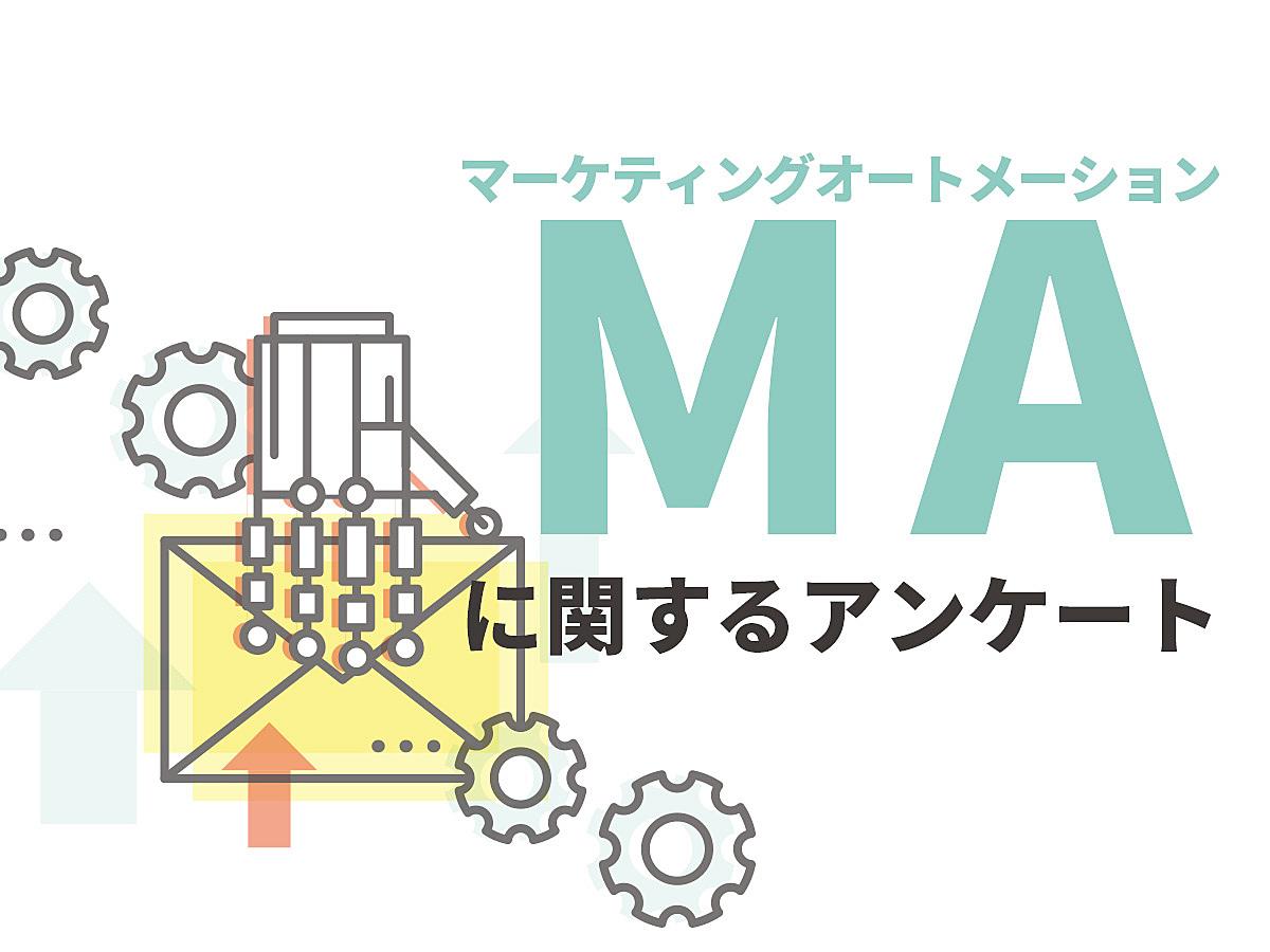 「【ferret読者・満足度向上アンケート】MA(マーケティングオートメーション )の活用について」の見出し画像