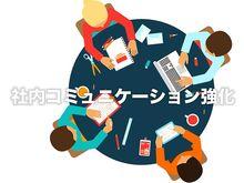 「「ラウンドテーブル」が社員の相互理解と会社へのエンゲージメント向上に導く」の見出し画像