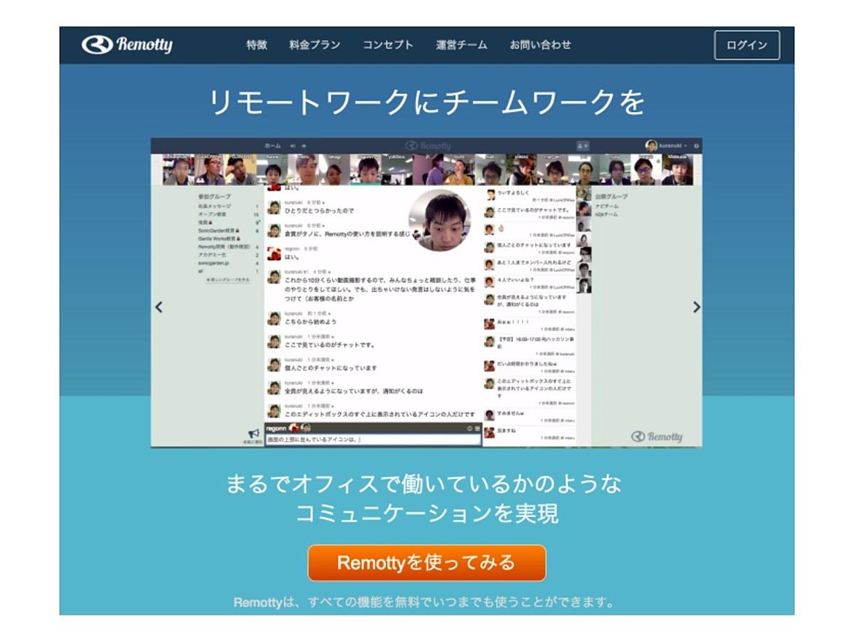 「リモートワークにおけるコミュニケーションツール「Remotty」を無期限・無制限・無料で提供開始」の見出し画像
