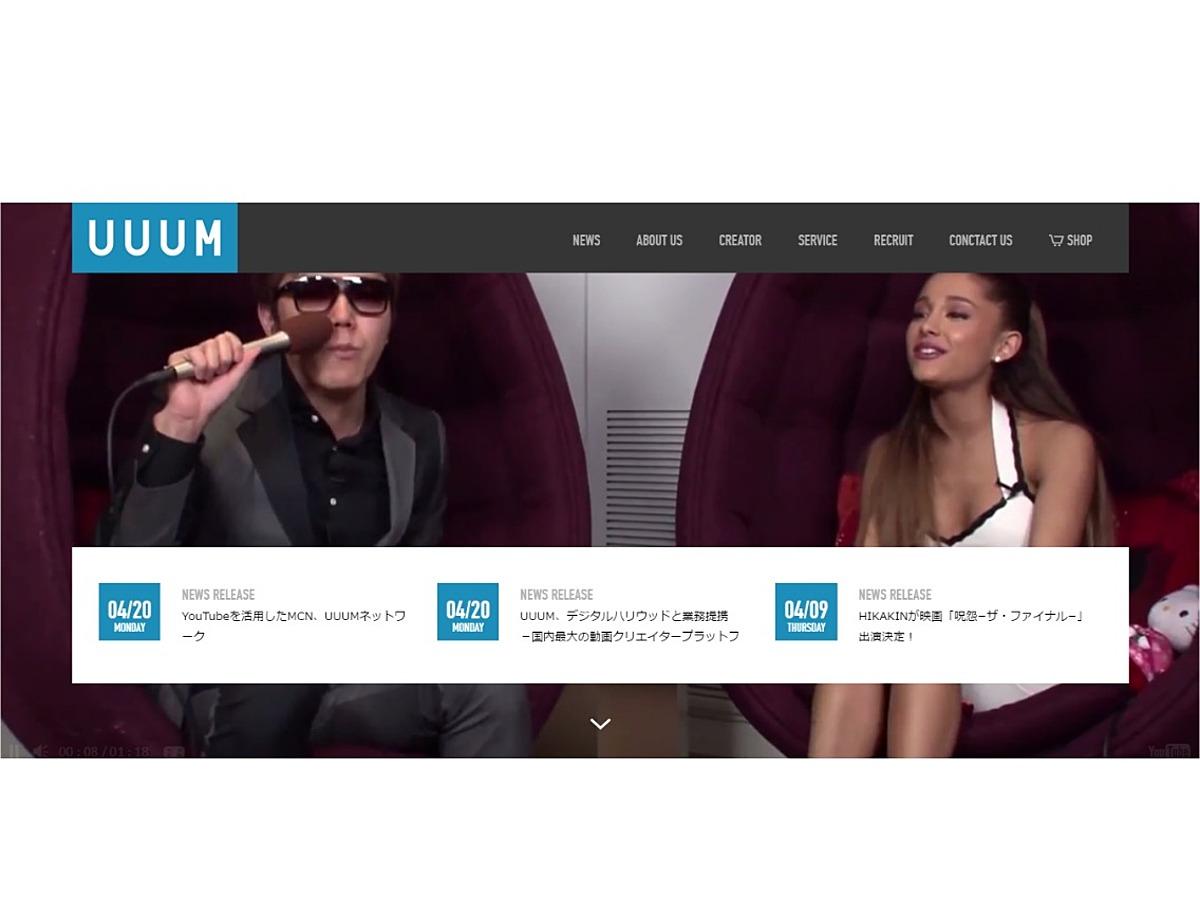 「YouTuberのマネジメントを行うUUUM、デジタルハリウッドと業務提携」の見出し画像