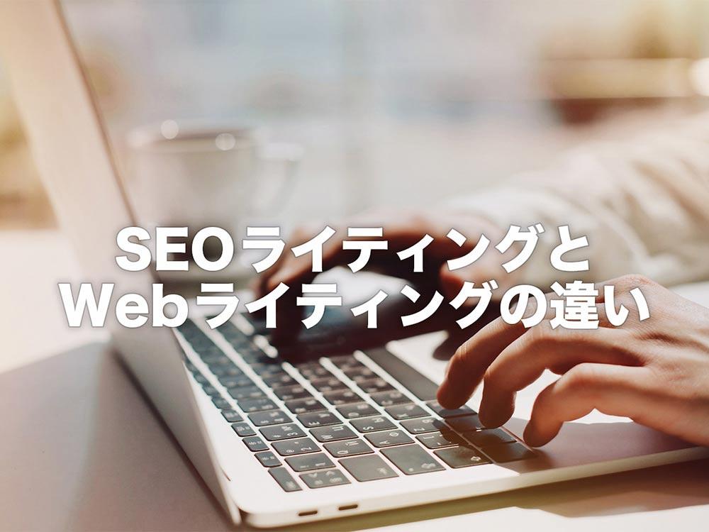 Webライティングに必要な基本の文章力を解説