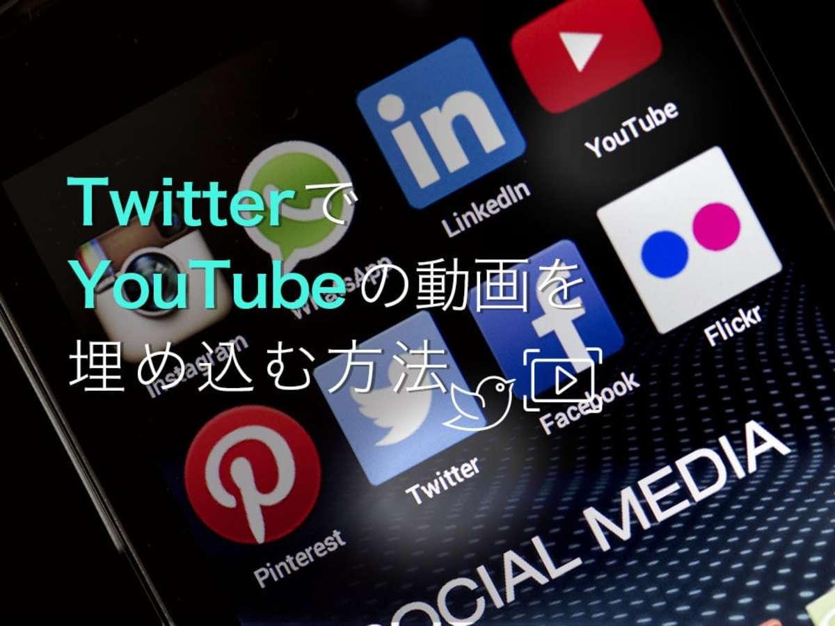 「Twitter(ツイッター)でYouTube(ユーチューブ)の動画を埋め込む方法」の見出し画像