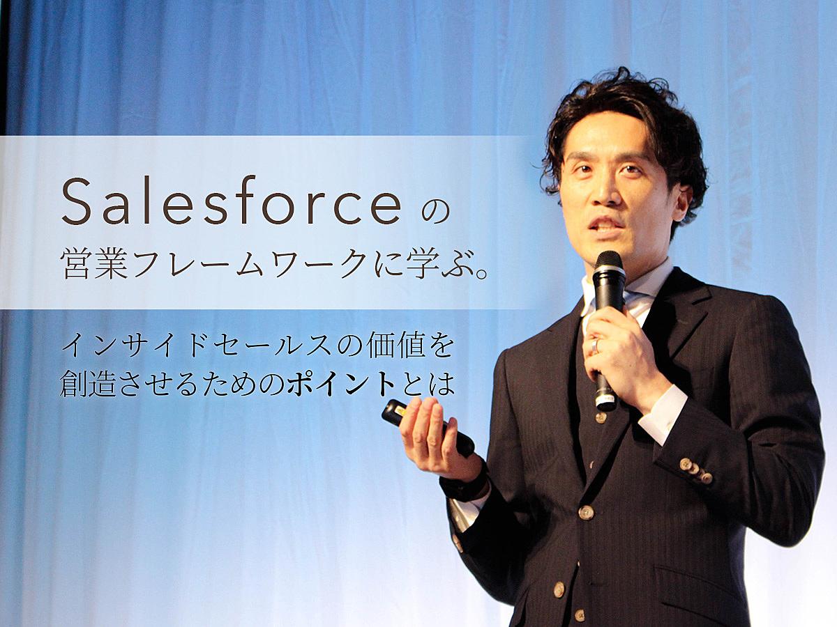 「Salesforceの営業フレームワークに学ぶ。インサイドセールスの価値を創造させるためのポイントとは」の見出し画像