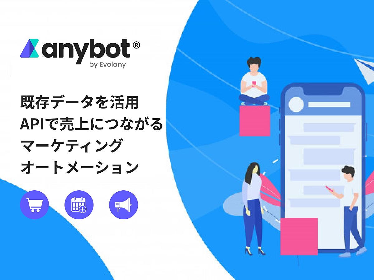 「既存データを生かした、マーケティングを自動化するチャットボットで売上アップ!」の見出し画像