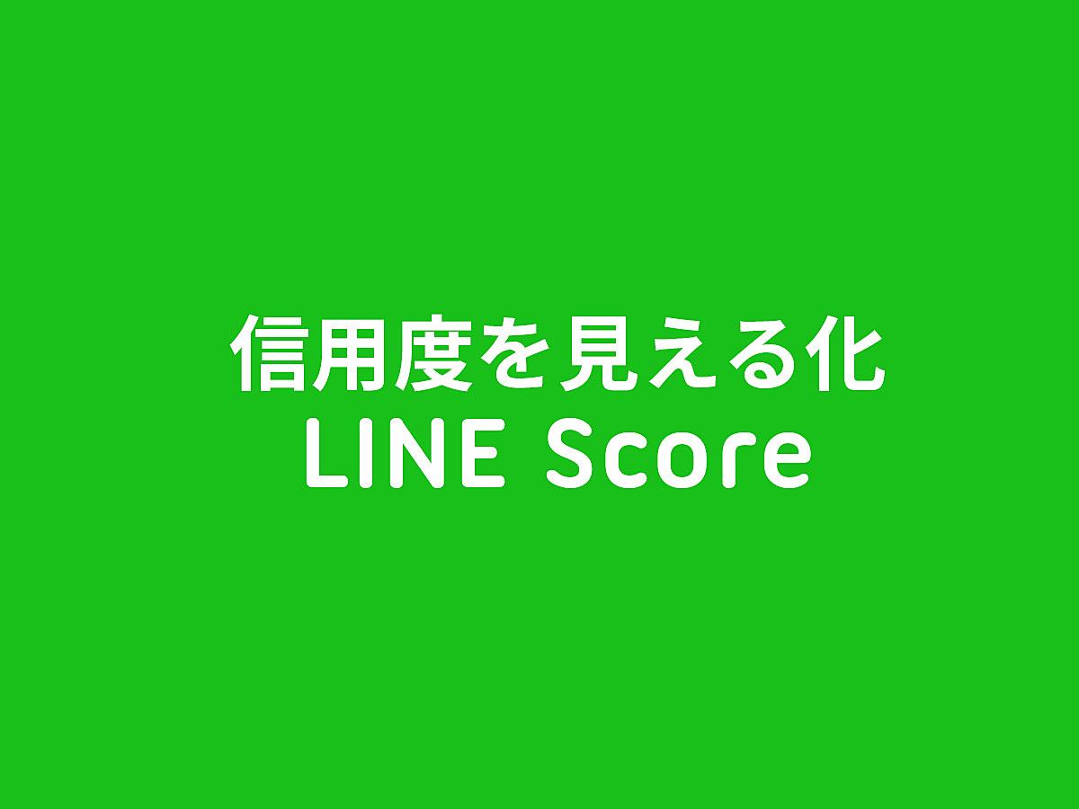 「LINE Score(ラインスコア)とは?メリットとデメリット、スコアの上げ方を解説」の見出し画像