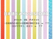 「日本語ドメインとは?SEOとの関係性・メリットやデメリットをご紹介」の見出し画像
