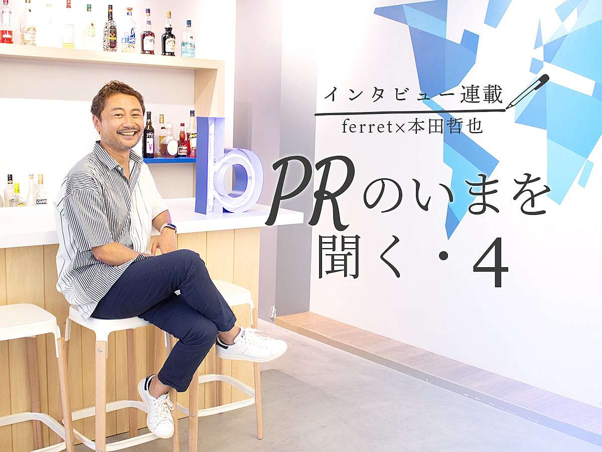 「マーケターが加わるとPRがダイナミックに。本田哲也氏が考えるフレキシブル・チームの理想形 」の見出し画像
