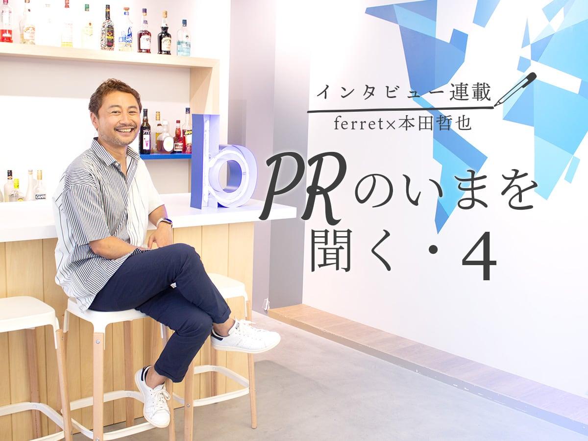 マーケターが加わるとPRがダイナミックに。本田哲也氏が考えるフレキシブル・チームの理想形