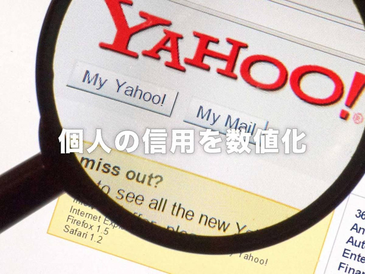 「Yahoo!(ヤフー)スコアとは?メリットとデメリット、スコアの上げ方を解説」の見出し画像