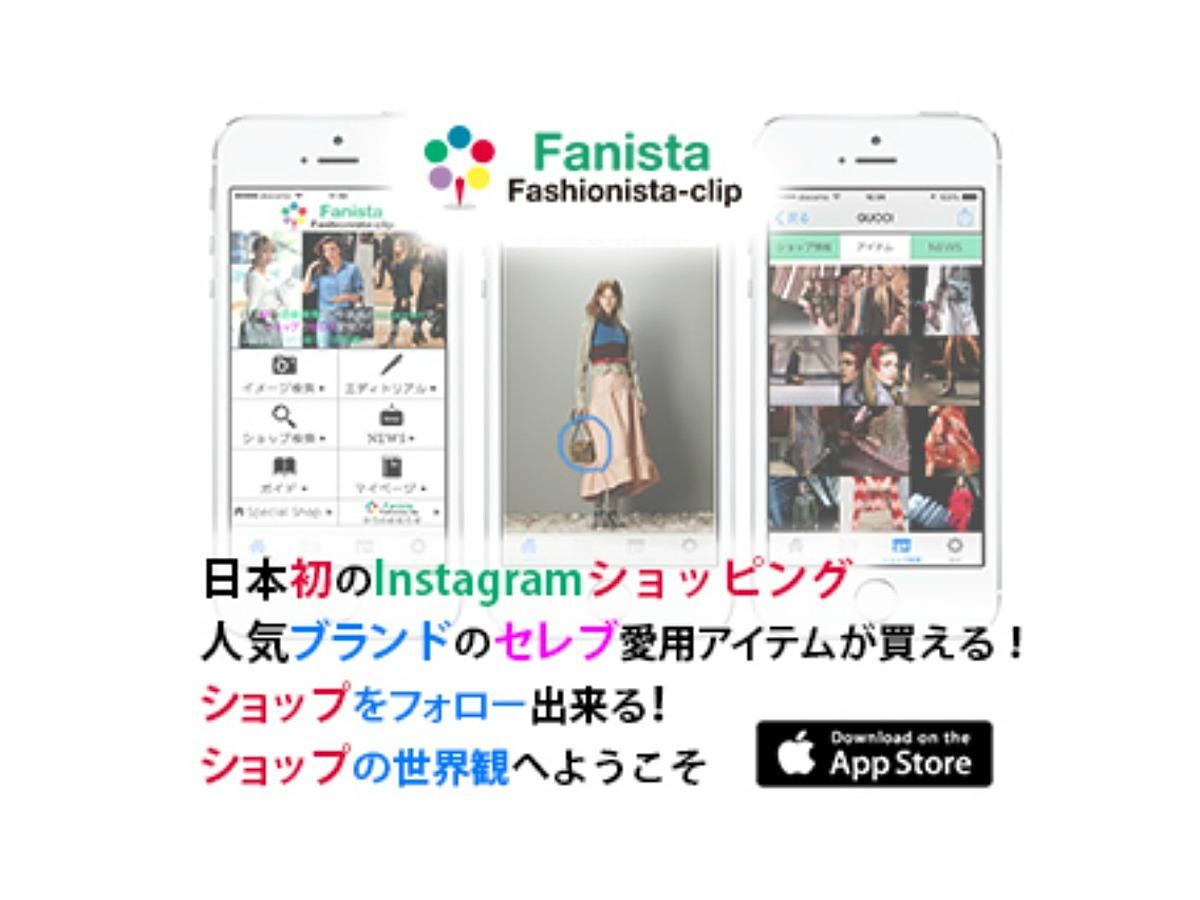 「Instagramのサードパーティアプリ「Fanista」をリリース」の見出し画像