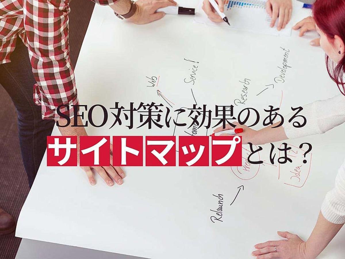 「SEO対策に効果のあるサイトマップとは?SEOとの関係性と作成方法を紹介」の見出し画像