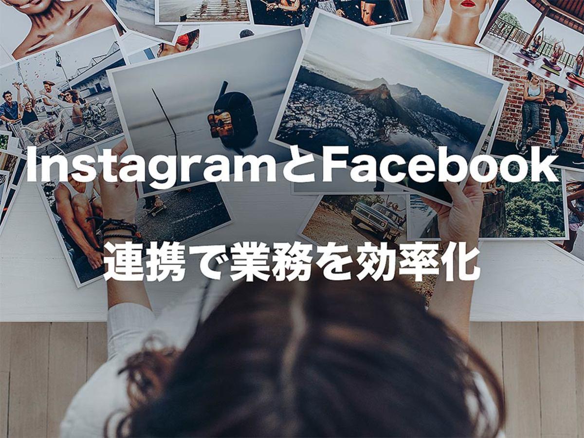 「Instagram(インスタグラム)とFacebook(フェイスブック)を連携する方法とそのメリット」の見出し画像