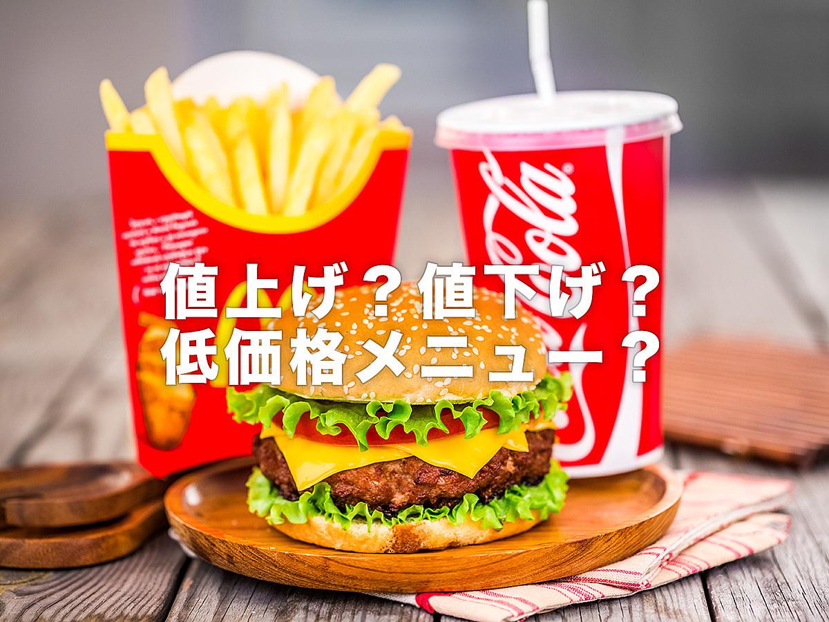 「消費税と軽減税率。大手外食産業の対応戦略は?」の見出し画像