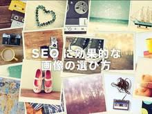 「SEOに効果的な画像の選び方とは?2つのポイントと使い方を紹介」の見出し画像