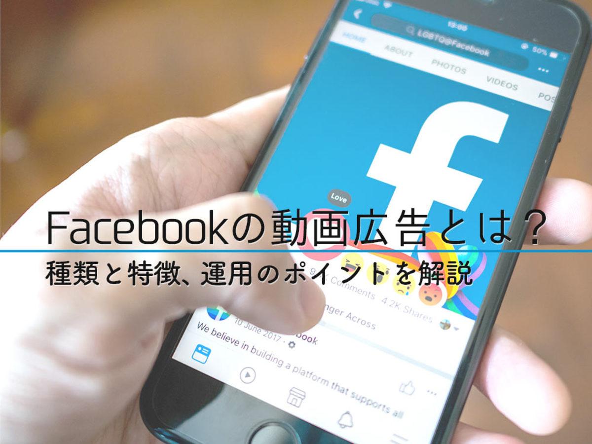 「Facebook(フェイスブック)の動画広告とは?種類や特徴、運用のポイントを解説」の見出し画像