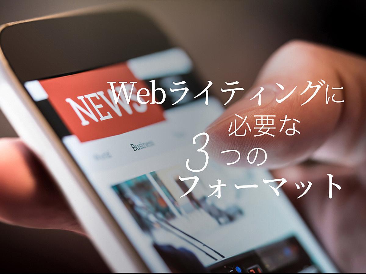 「記事の書き方の型を覚える、それがWebライターへの第一歩」の見出し画像