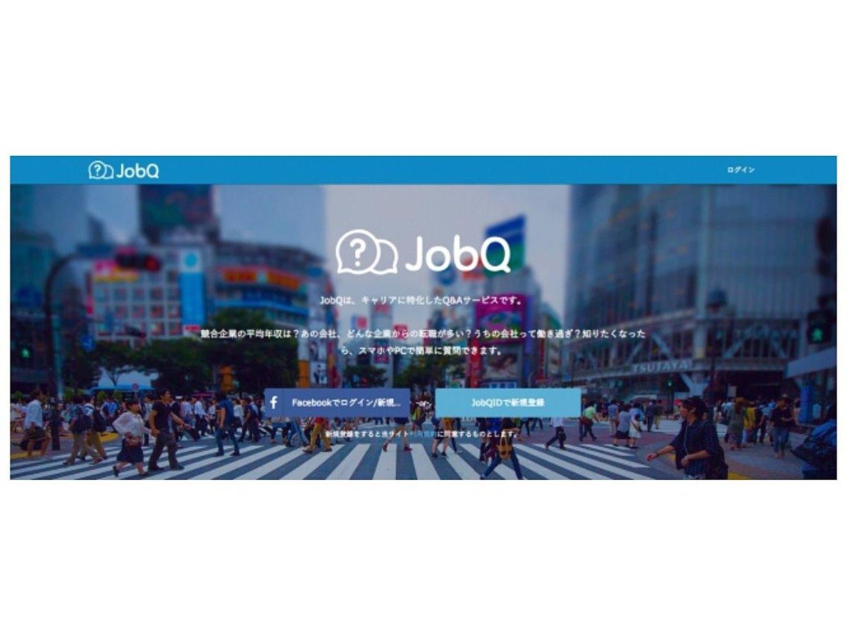 「転職に特化したQ&Aサービス『JobQ β版』を公開」の見出し画像