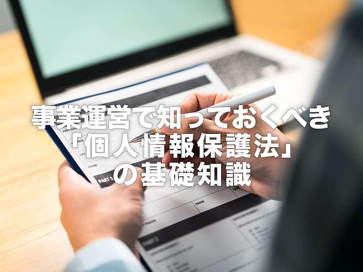 「事業運営で知っておくべき「個人情報保護法」の基礎知識」の見出し画像