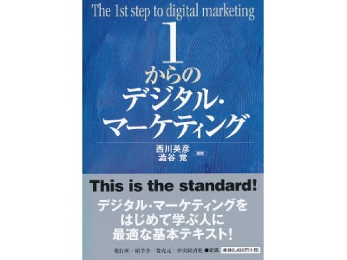 「日本マーケティング学会員が選ぶ「日本マーケティング本大賞2019」を発表」の見出し画像