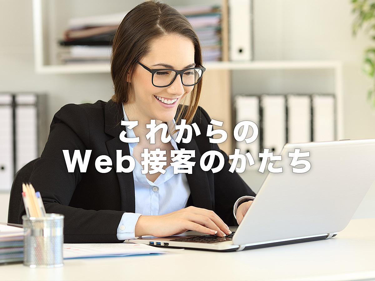 「消費者と広告主が結ばれる時代。これからのWeb接客のカタチ」の見出し画像