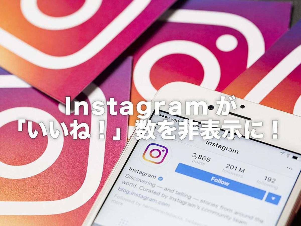 「Instagram(インスタグラム)が「いいね!」数を非表示に!市場への影響と「いいね!」数の確認方法 」の見出し画像