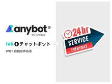 「CVRと顧客満足度を向上!Webと電話の問い合わせを24時間自動化するIVRとチャットボット活用法 」の見出し画像
