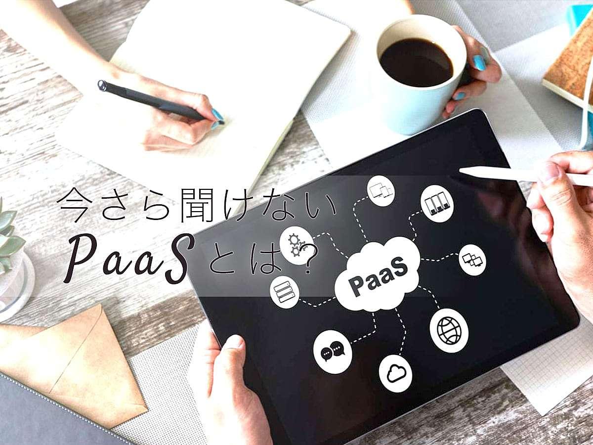 「PaaSの意味とは?メリットやデメリットなど基礎知識を紹介」の見出し画像