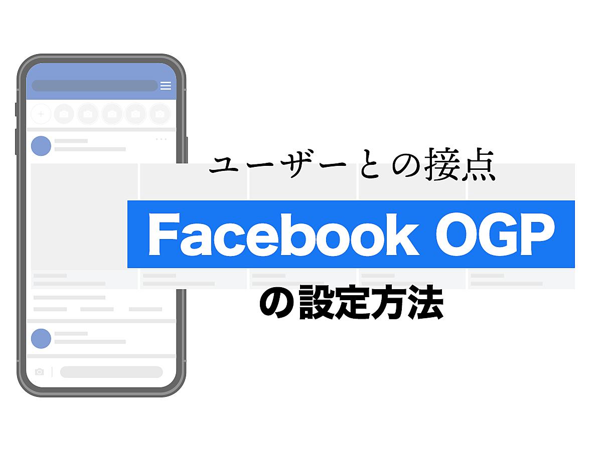 「FacebookのOGPの設定・確認方法」の見出し画像