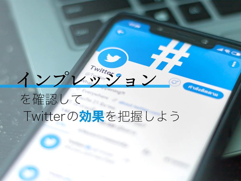 Twitter(ツイッター)のインプレッション数を確認してツイートの効果を把握しよう