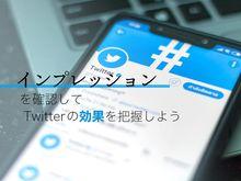 「Twitter(ツイッター)のインプレッション数を確認してツイートの効果を把握しよう」の見出し画像