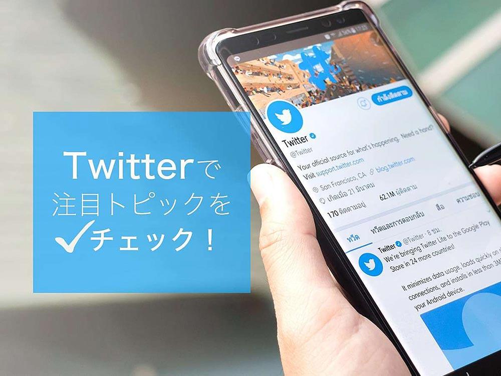 Twitter(ツイッター)トレンドを駆使して今や過去の流行や話題を知ろう