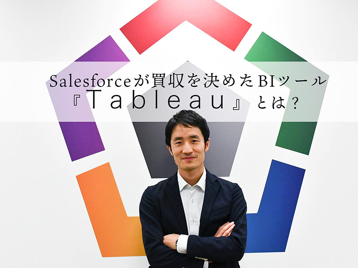「簡単に言うとすごいExcel!? Salesforceが買収を決めたBIツール『Tableau』とは?」の見出し画像