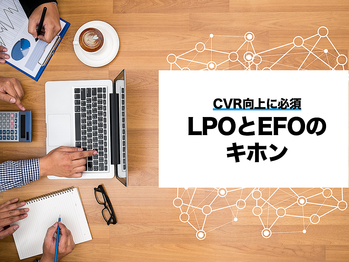 「LPOとEFOの関係 ランディングページの最適化のために抑えておきたいポイント 」の見出し画像