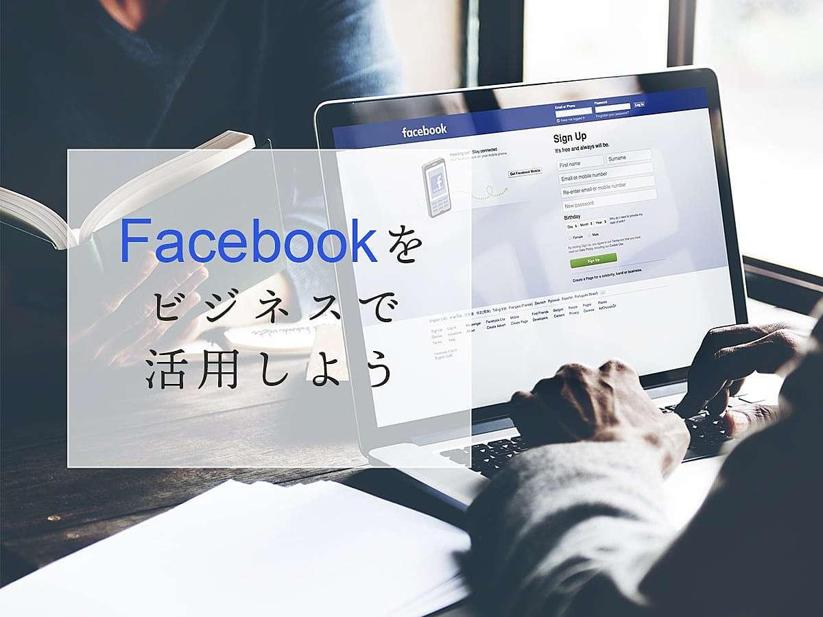 「企業のFacebookページ(ビジネスアカウント)をつくる方法!Facebookをビジネスで活用しよう」の見出し画像