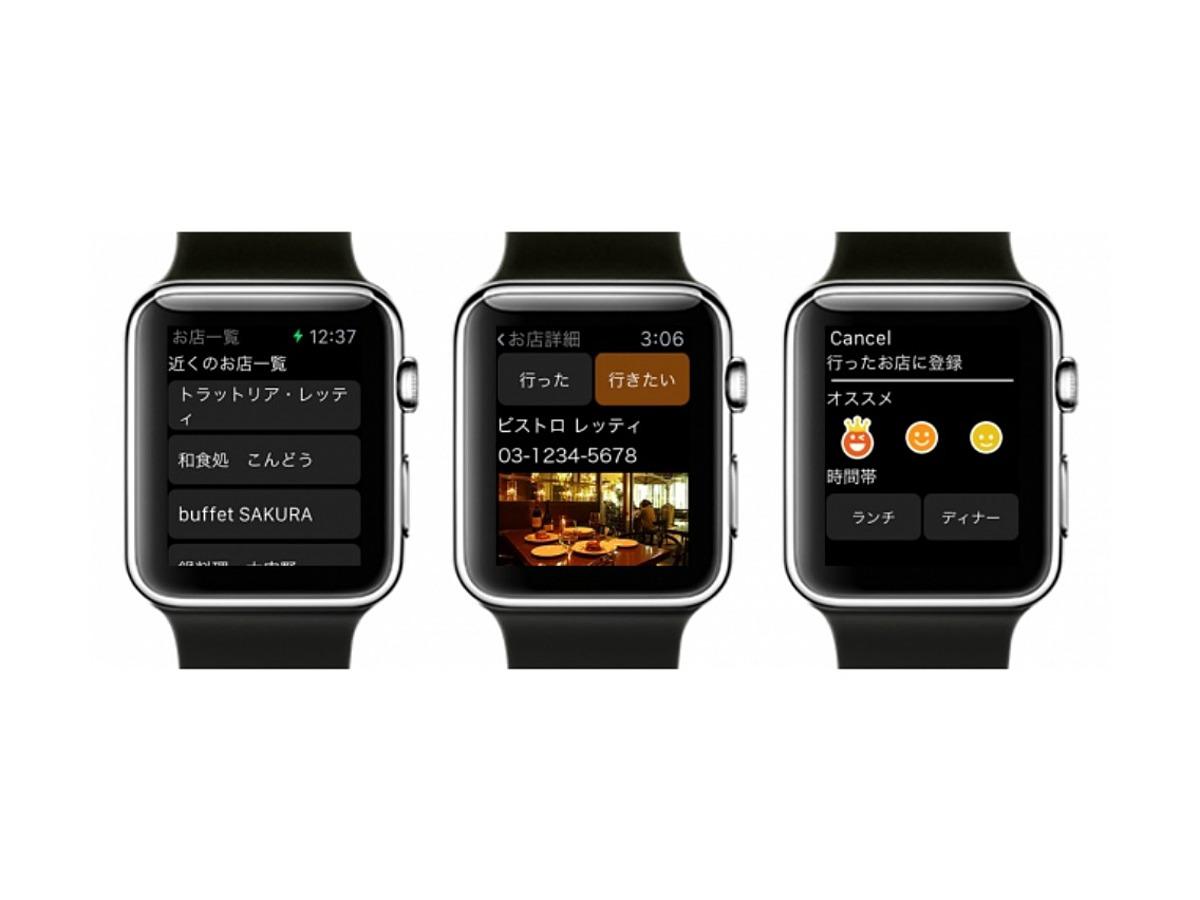 「実名グルメサービス「Retty」がApple Watch対応アプリの提供開始」の見出し画像