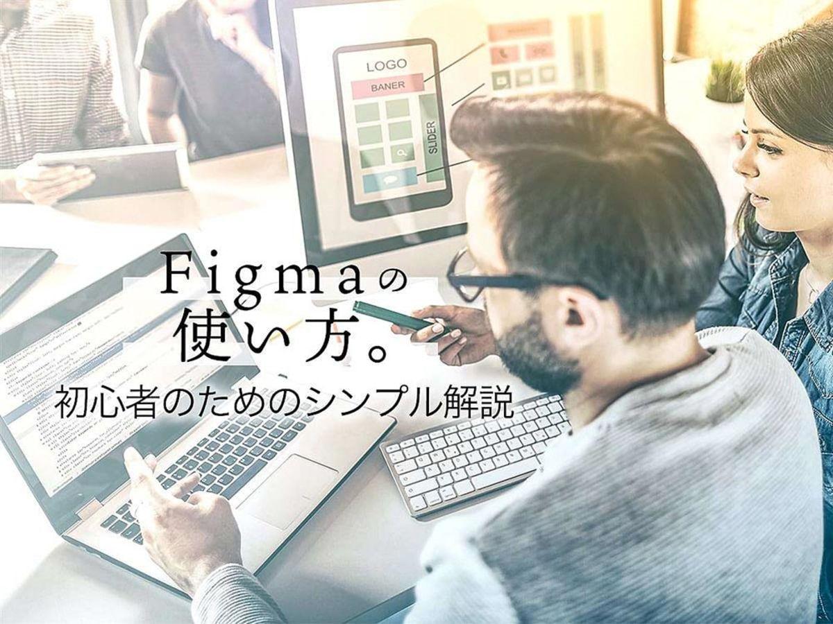 「Figma(フィグマ)とは?初心者でも分かるWebデザインツールの使い方」の見出し画像