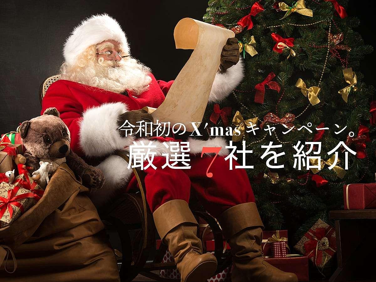 「参考にしたい!令和最初のクリスマスキャンペーン6選 」の見出し画像